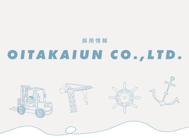 採用情報 OITAKAIUN CO.,LTD